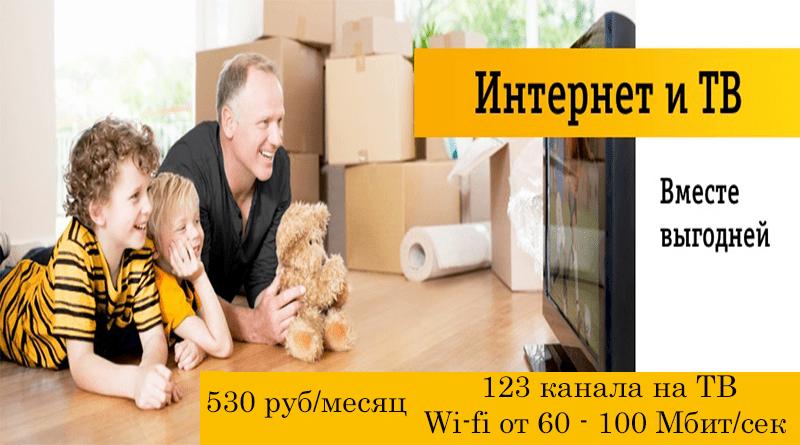 internet i tv za 530