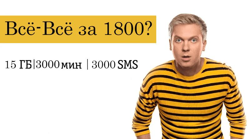 tarif bilain vse za 1800