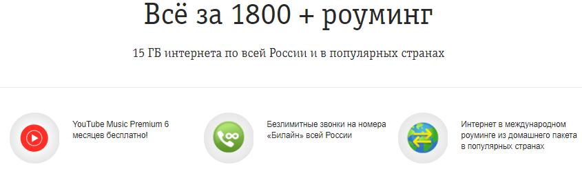 Тариф «Всё за 1800 + роуминг» от Билайн
