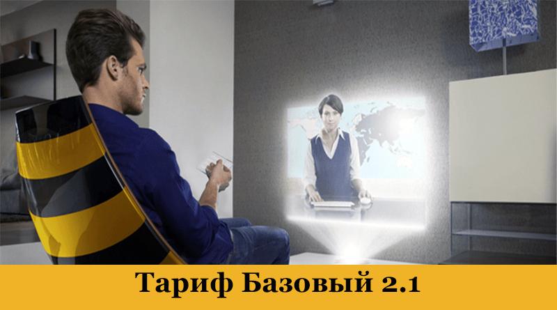 tarif bazovii21