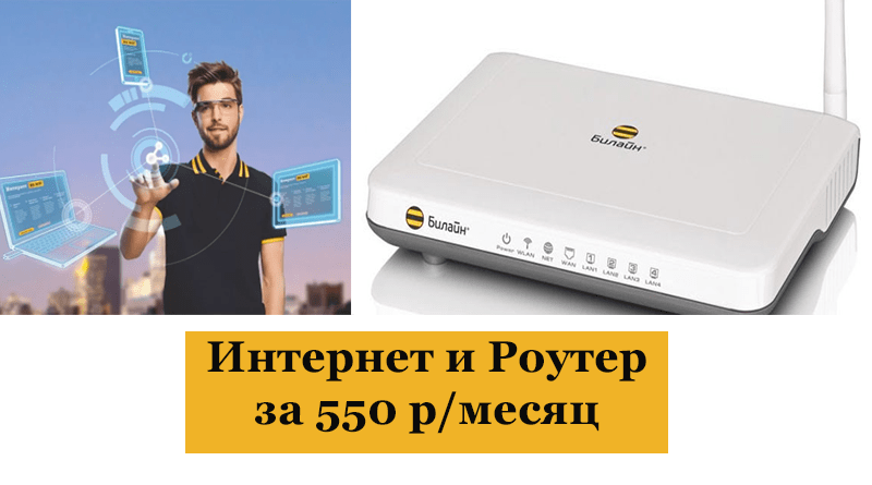 tarif internet router 550
