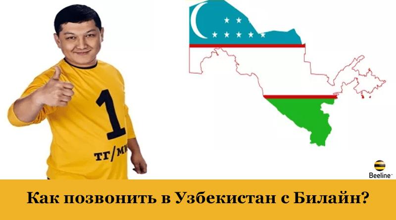 kak pozvonit v yzbekistan