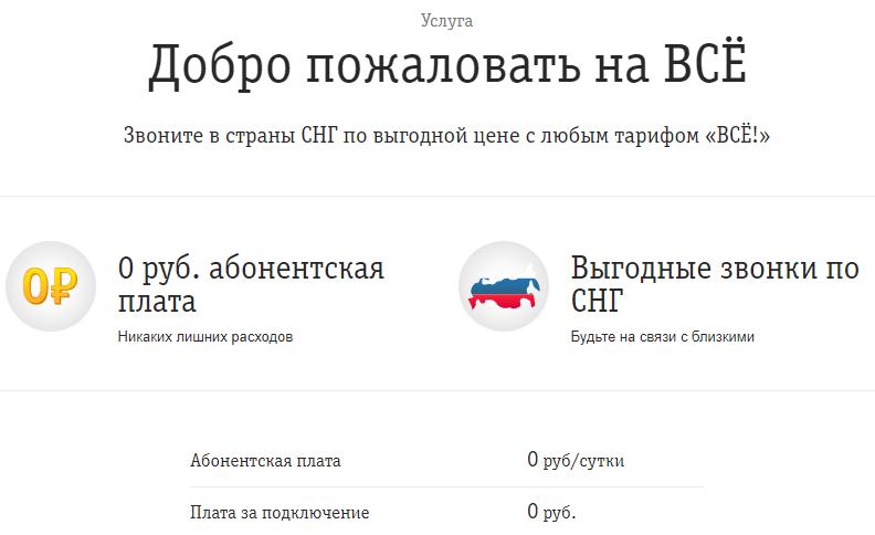 Как позвонить в Узбекистан с Билайна?