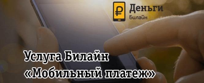 Как подключить услугу «Мобильный платёж» на Билайн?