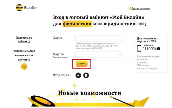 Как поменять номер с услугой «Номер на выбор» от Билайн?