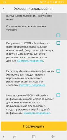 Что такое Veon от Билайн? Полный обзор