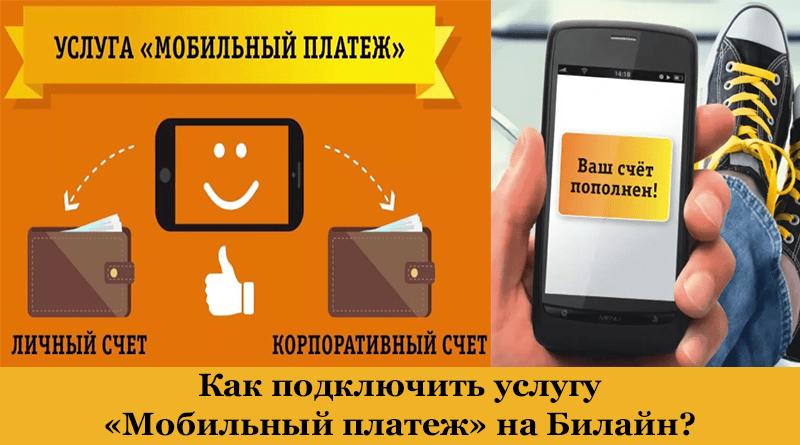 yslyga mobilnii platej beeline