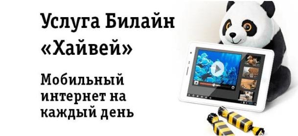 Тарифы и опции от Билайн для интернета на планшет