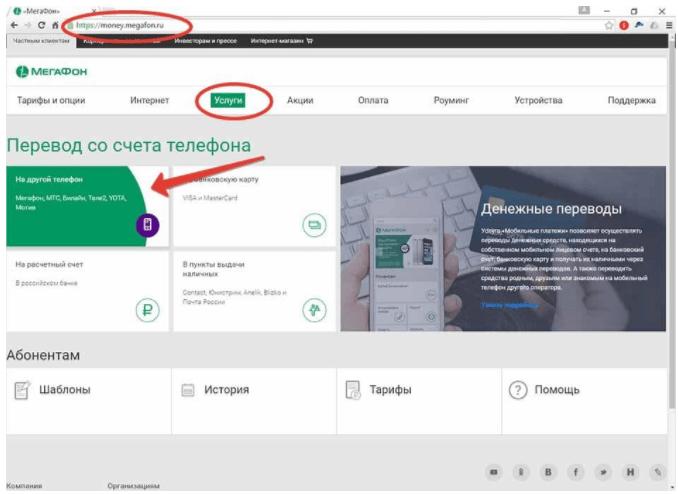 Как перевести деньги с Мегафона на Билайн: актуальные способы