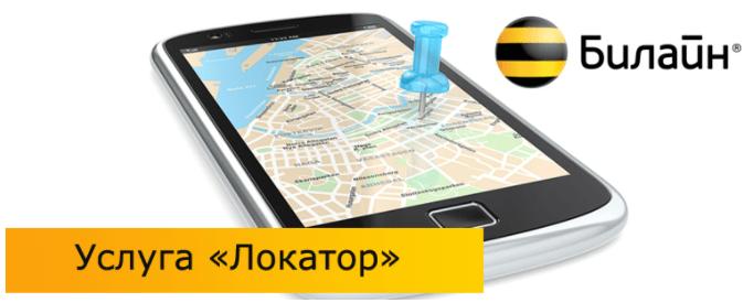 Обзор услуги «Локатор» от Билайн - описание, подключение, стоимость