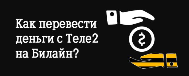 Как перевести деньги с Теле2 на Билайн?