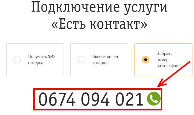 Как подключить и отключить услугу «Есть контакт» от Билайн?