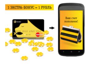 Как оформить кредитную карту Билайн?