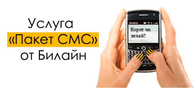 Бесплатные сообщения с услугой «Пакет SMS» от Билайн