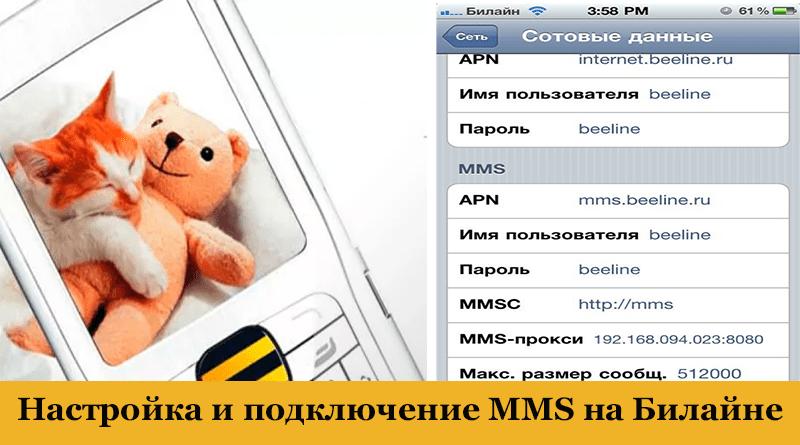 podklyuchit mms