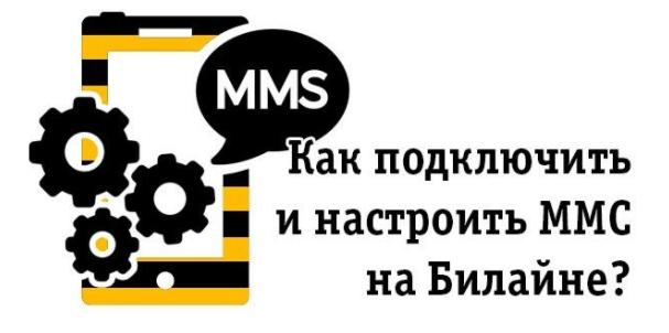 Как самостоятельно настроить ММС на Билайне?