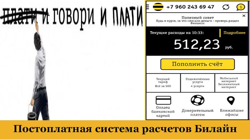 postoplatnii tarif