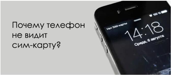 Что делать, если телефон не видит сим-карту? Инструкция