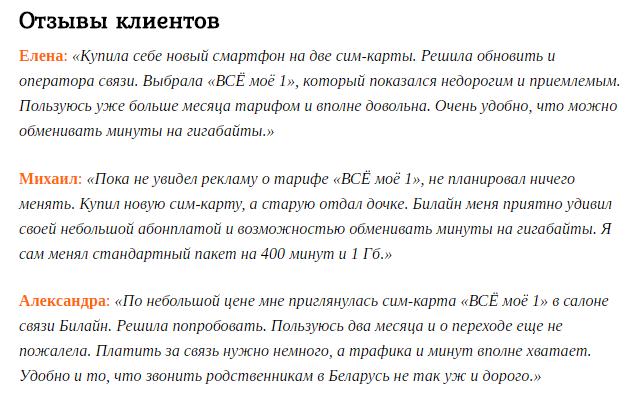 Описание тарифа «Всёмоё 1» от Билайн
