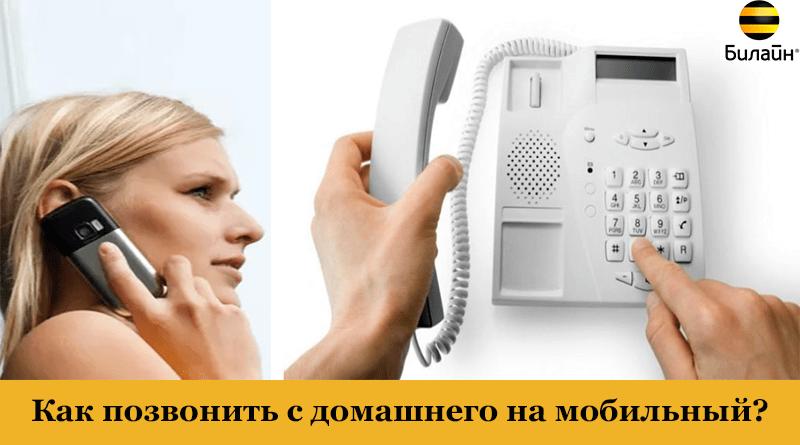 zvonok s domashnego na mobilnii