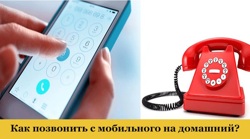 zvonok s mobilnogo na domashnii