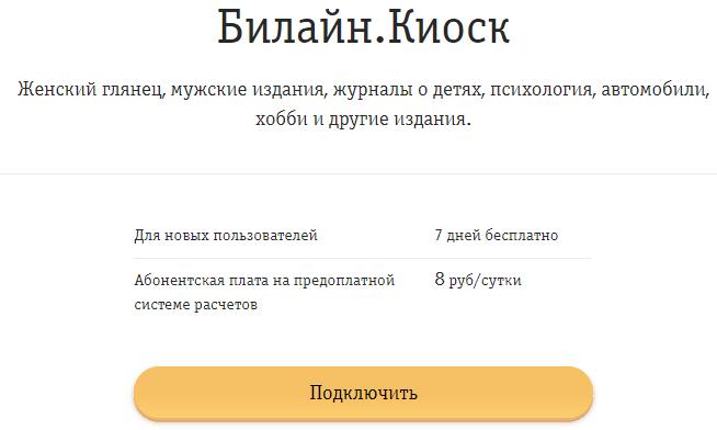 Обзор услуги «Билайн.Киоск»