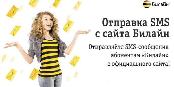 Описание услуги «Отправка sms с сайта» Билайн