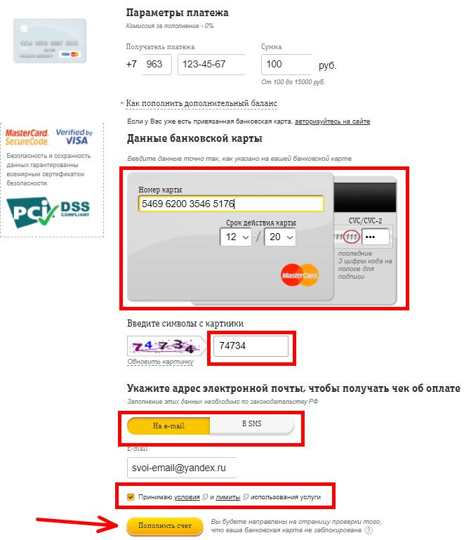 Как совершить разовое пополнение счета Билайн банковской картой?