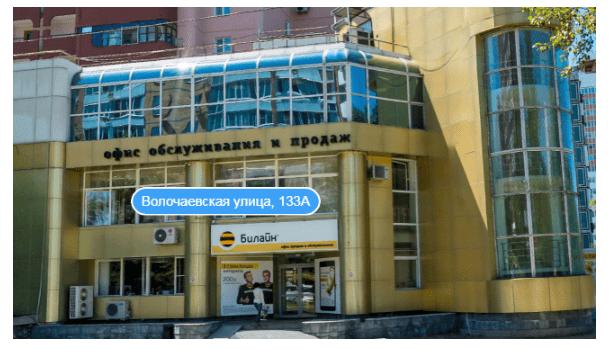 центральный офис билайн в хабаровске