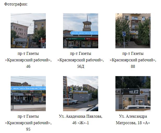 Список адресов Красноярских офисов Билайн