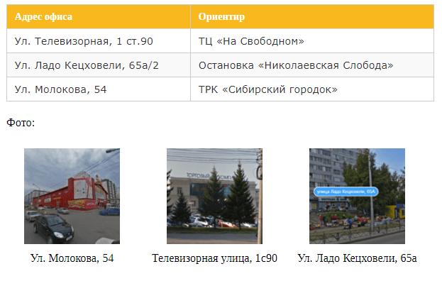 отделения билайна в октябрьском районе красноярска