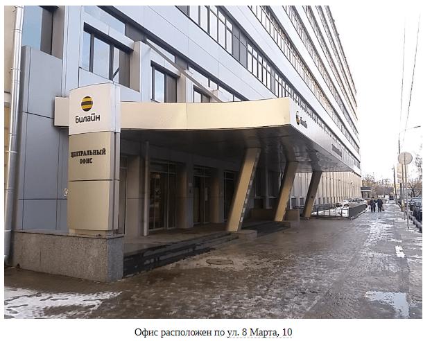 центральный офис билайна в москве