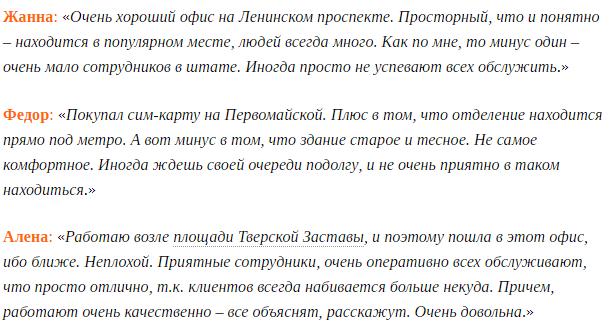 отзывы москвичей об обслуживании в офисах билайн