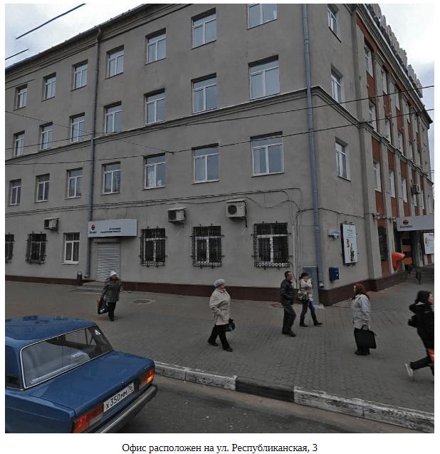головной офис билайн в ярославле