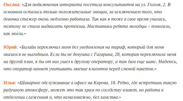 отзывы о ярославских офисах билайна