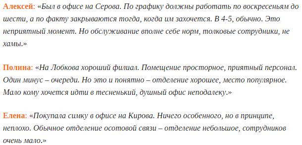 отзывы о работе офисов билайна в омске
