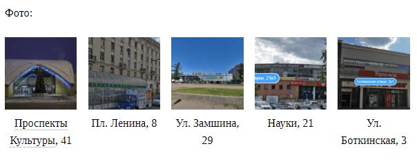 офисы билайна в калининском районе петербурга