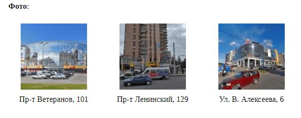 фото адресов оператора в кировском районе петербурга