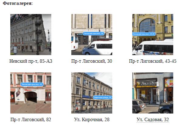 адреса офисов в центральном районе петербурга