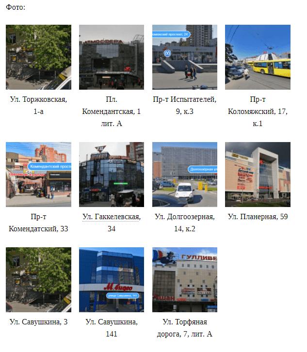 фотографии адресов оператора в приморском районе петербурга