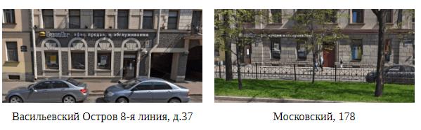 офисы московский и василеостровский
