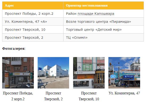 адреса офисов билайн в центральном районе твери