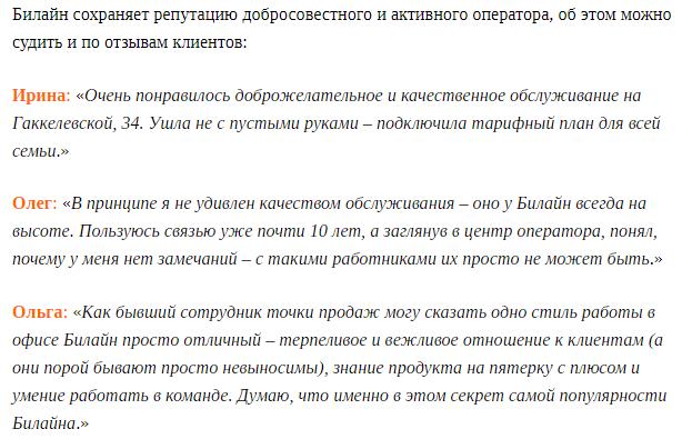 отзывы клиентов об офисах оператора в петербурге