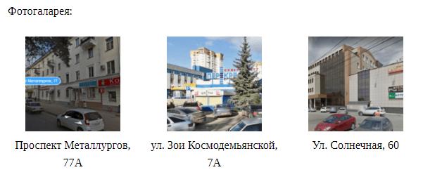 офисы продаж билайн в кировском районе самары
