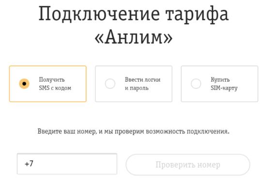 "Описание нового тарифа ""Анлим"" от Билайн"