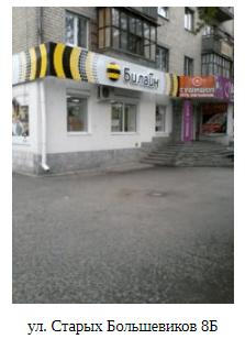 Адреса офисов Билайн в Екатеринбурге