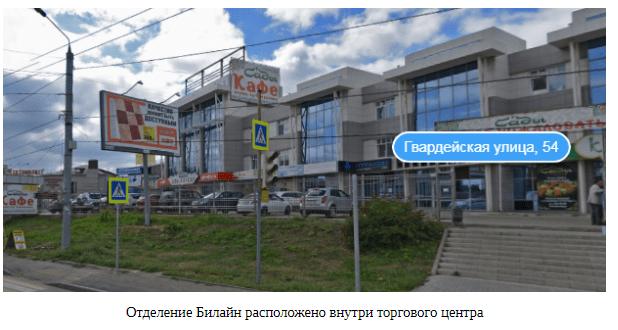 Адреса офисов Билайн в Казани