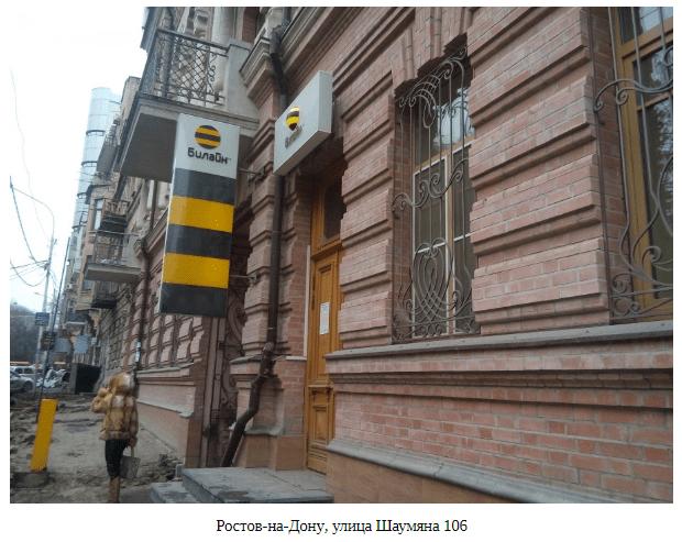Адреса офисов Билайн в Ростове-на-Дону