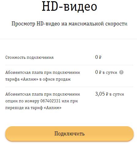 Обзор услуги «HD Видео» от Билайн