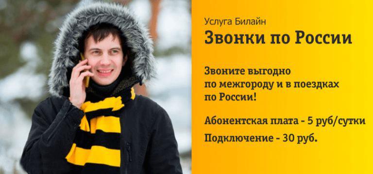 Описание услуги «Звонки по России» от Билайн